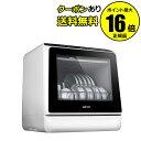 【全品共通10%クーポンあり】AINX 卓上型食器洗い乾燥機 AX-S3W <AINX/アイネクス>【正規品】
