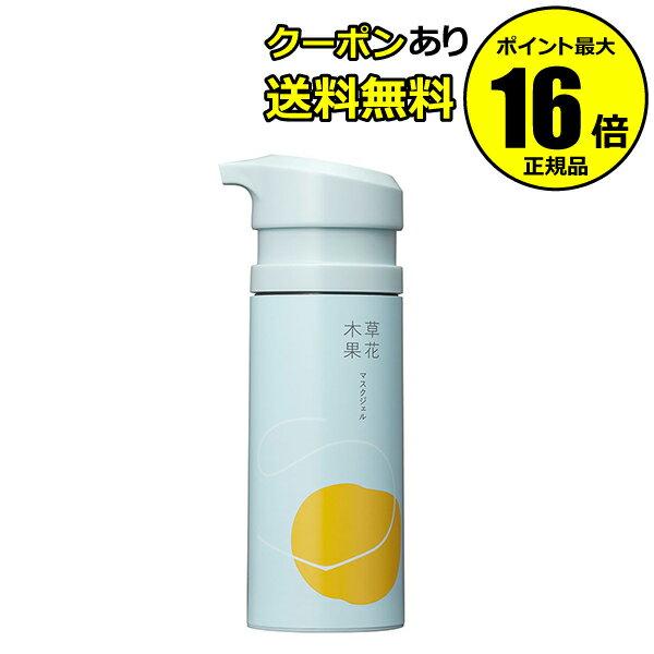 マスクジェル / 本体 / 90g / みずみずしい感触のジェル / 天然香料100%。ゆずを基調に、グリーンやハーブの軽やか+木の幹をイメージさせる深みを調和した香り
