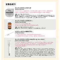 韓国コスメリフトアップシワたるみほうれい線<スーパーリフティングプログラム10回セット(2ヶ月用)>WKクリーム送料無料