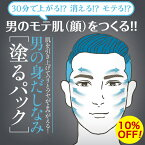 ウィンターセール メンズコスメ メンズ化粧品 <スーパーリフティングプログラム2回セット+ リンクルクリーム1本 セット>男の身だしなみ 塗るマスク