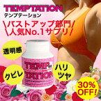 30%OFF <あす楽対応> テンプテーション増量版 バストアップサプリ サプリメント 美乳