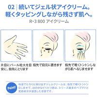 <R3(アールスリー)800アイクリーム>目元クリームジェルエイジングケア保湿乾燥たるみくすみしわ小じわスキンケア乾燥肌ペプチドナノ化韓国コスメリフトアップシワたるみフェイス顔化粧品送料無料