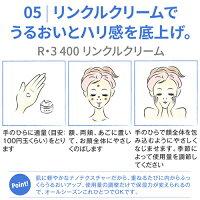 <R3(アールスリー)400リンクルクリーム>リンクルクリームハリツヤエイジングケア透明感くすみほうれい線しわ毛穴小じわスキンケア乾燥肌ペプチドナノ化韓国コスメリフトアップシワたるみ顔化粧品肌再生送料無料
