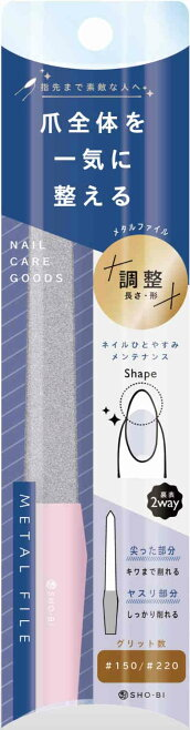 ネイルケアグッズメタルファイル爪の長さ爪のキワ形調整爪ヤスリ2wayしっかり削れるグリッド数150G220G