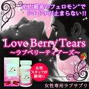 【即納☆3218円以上で送料無料】Love Berry Tears ラ...
