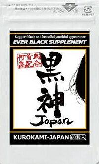 【即納☆メール便で送料無料】黒神Japanくろかみジャパン白髪ケアサプリメント黒髪に