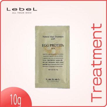 ルベル ナチュラルヘア トリートメント ウィズ エッグプロテイン EP(10g) 試供品 【トリートメント】Lebel Natural HairTreatment EGG PROTEIN 10g