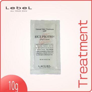 ルベル ナチュラルヘア トリートメント ウィズ ライスプロテイン(10g)試供品 【トリートメント】 Lebel Natural Hair Treatment RICE PROTEIN 10g