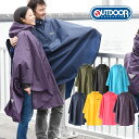 OUTDOOR PRODUCTS レインポンチョ[女性・レディースや男性・メンズにおしゃれなレインウェアのポンチョ・雨具 おすすめのレインウエア アウトドアの雨合羽 人気の合羽・カッパ]