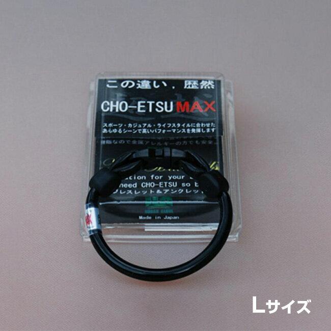 マイナスイオンアクセサリー, マイナスイオンブレスレット MAX CHO-ETSU MAX() L (