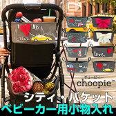 choopie チューピィー シティ・バケット citybucket[ベビーカーに付けられる小物入れのポケット ベビーの小物をまとめられるベビーカー用収納 ベビーカー用品のお出かけポケット・バッグ]【ポイント1倍】【即納】