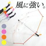 究極のビニール傘 カテール ピッコロ 透明ミニ携帯傘[コンパクトで軽量なアンブレラ(傘) トレッキングやハイキングなどアウトドアにもおすすめな雨傘 日本製のクリア8本骨かさで人気]【即納】
