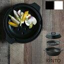 キントー カコミ KAKOMI IH土鍋 1.2L[鍋パーティーにおすすめのおしゃれな土鍋 IHに対応したシンプルなデザインの陶器の鍋 直火・オーブン・電子レンジで使えるIH鍋 鍋料理・寄せ鍋] 即納