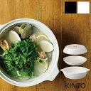 キントー カコミ KAKOMI IH土鍋 2.5L[鍋パーティーにおすすめのおしゃれな土鍋 IHに対応したシンプルなデザインの陶器の鍋 直火・オーブン・電子レンジで使えるIH鍋 鍋料理・寄せ鍋] 即納