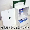 救急箱 おかもち型 ホワイト 60059[かわいいデザインの救急ボックス 常備薬を整理しながら収納できる救急BOX 持ち手がついたどこか懐かしいレトロな救急箱]