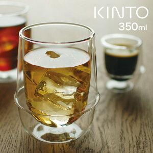 KINTO キントー KRONOS ダブルウォール アイスティーグラス 23106/227363[耐熱 ダブルウォールグラス 耐熱ガラス 耐熱グラス コップ グラス 食器 二重構造 おしゃれ ガラスコップ 350ml] 即納