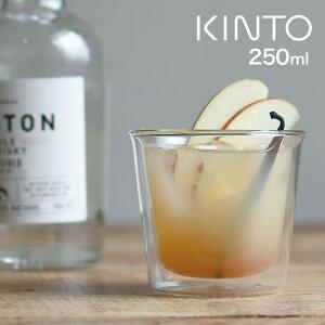 KINTO キントー CAST ダブルウォール ロックグラス 21430/284702[耐熱 ダブルウォールグラス 耐熱ガラス 耐熱グラス コップ グラス 食器 二重構造 おしゃれ ガラスコップ 250ml] 即納