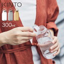 KINTO キントー ウォーターボトル 300ml