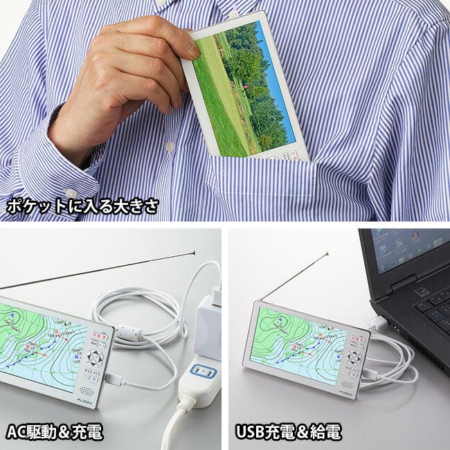 5インチ液晶フルセグTV搭載ポケットラジオ K...の紹介画像3