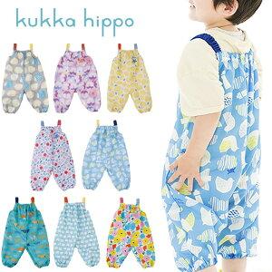 kukka hippo クッカヒッポ プレイウェア 90cm[レインウェア レインスーツ レイン ウェア おしゃれ かわいい キッズ こども 子ども 子供 男の子 女の子 通園 ロング ロング丈 おすすめ 人気 ブランド 2歳 砂遊び 水遊び 遊び着] 即納