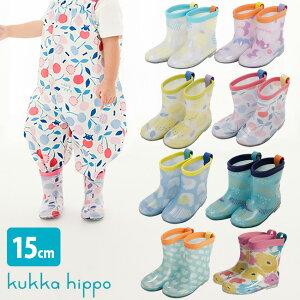 kukka hippo クッカヒッポ レインブーツ Sサイズ 15cm[長靴 レインシューズ キッズ 女の子 男の子 おしゃれ 人気 ブランド かわいい 子供 子ども こども 男 女 レイン ブーツ 長ぐつ 3歳 3才 4歳 4才 雨 保育園 通園 散歩 お散歩] 即納