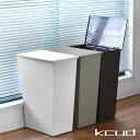kcud クード ゴミ箱 シンプル ワイド[キャスターが付い