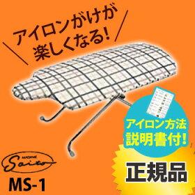 マダム斎藤立体アイロン台フロアタイプMS-1[斎藤アイロン台工業の人型のアイロン台マダムサイトウはワイシャツのアイロンがけも楽々コンパクトに折りたたみ可能でおすすめ]送料無料
