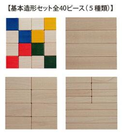 【無料ラッピング対応可】MastroGeppettocubicolobaseマストロ・ジェッペットクビコロベース基本造形セット(基本積み木セット)[あかちゃん(赤ちゃん)のおもちゃ・日本製の木製おもちゃ・積み木の人気おもちゃ]送料無料