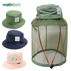 mothKeehi モスキーヒ 虫よけネット付きサハリハット HB-002[キャンプなど屋外で蚊の対策になる子供用の帽子 アウトドアの紫外線対策と虫除けのハット キッズのUV対策の日よけ帽子 ネット付き]