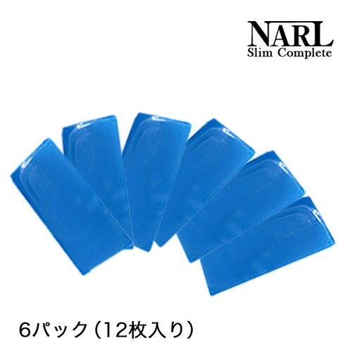 ナールスリムコンプリート NARL粘着シート12枚入り[ナールスリムコンプリート(EMS・超音波のダイエ...