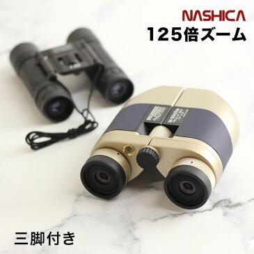 ナシカ 125倍ズーム双眼鏡 20-125×27 ZOOM[10倍双眼鏡 三脚付 20倍〜125倍 高倍率 小型 コンパクト コンサート ドーム おすすめ ]【即納】