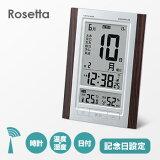 ノア精密 carnevale 電波時計ロゼッタ W-607 BR[デジタル温湿度計・目覚まし時計・日付などが付いたデジタル時計 シンプルな卓上時計の日めくり電波時計 置き掛け兼用の時計]【ポイント1倍】