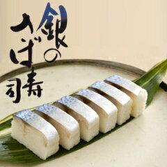 美園食品本店岡山作州【銀のさば寿司】(しめ鯖寿司)◆UL