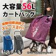GIMI ショッピングカート ツイン GIMTW[大きなエコバッグ 買い物にふた付きの軽量な4輪キャリーカート(バッグ) 4輪キャスターの大きなショッピングバッグ]【ポイント1倍】【即納】