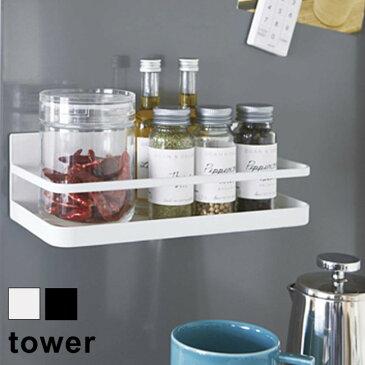 tower タワー マグネットスパイスラック[マグネットで付くシンプルなデザインのスチールの棚 おしゃれなキッチン収納 スチール製のキッチン収納棚 おすすめの調味料ラック・スパイスラック] 即納