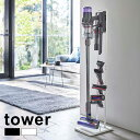 tower タワー コードレスクリーナースタンド M&DS[