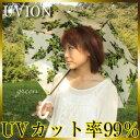 UVION PREMIUM WHITE 晴雨兼用傘 47cm ショートスライト 長傘 シャドーローズ[晴雨兼用日傘 傘の長さはショート 日傘(UV傘)紫外線だけでなく熱遮断も かわいい(可愛い)かさ] 送料無料
