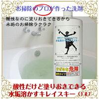 酸性だけど塗りおきできる水垢溶かすキレイスキー(1000ミリリットル)