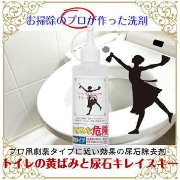 【トイレ の 黄ばみ と 尿石 キレイスキー】洗剤 掃除 便器