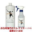 【お 台所 油汚れ キレイスキー(1000ミリリットル)】洗剤掃除