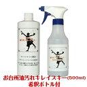 【お 台所 油汚れ キレイスキー(500ミリリットル)】洗剤掃除