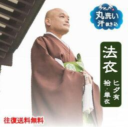 丸洗いクリーニング・着物類【法衣 ヒダ有(袷/単)】《往復送料無料》