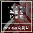 【往復送料無料】着物丸洗いクリーニング・着物類【黒留袖・色留...