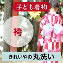 【往復送料無料】丸洗いクリーニング・子ども物【袴】...