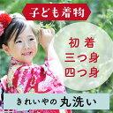 【往復送料無料】丸洗いクリーニング・子ども物【着物】...