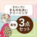 【往復送料無料】丸洗いクリーニング・セット【着物3点セット】...