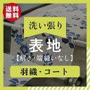 【往復送料無料】きれいやの洗い張り【表地の洗いのみ】【羽織・コート】