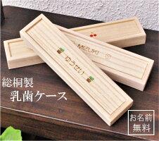 kiribox乳歯ケース(イメージ)