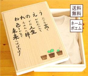 メモリアルボックス『お名前のおくりもの』
