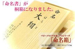 メモリアルボックスシリーズ「命名箱」